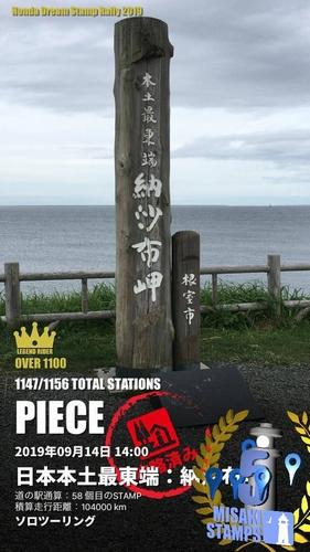 190914北海道 (37)