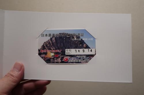190914北海道 (45)