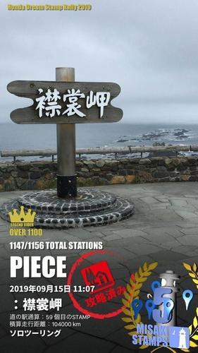 190915北海道 (10)