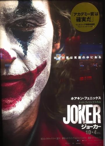 ジョーカー191004 (1)