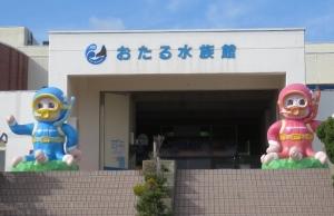 1023おたる水族館
