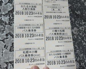 1023バスセット券