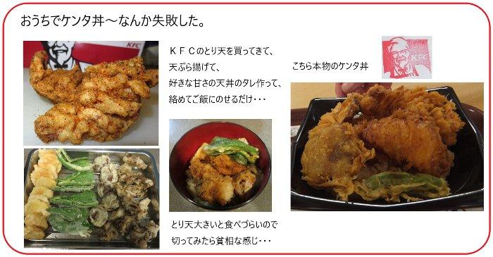 おうちでケンタ丼u