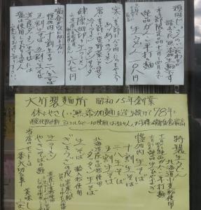 大竹製麺所4
