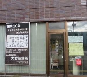 大竹製麺所5
