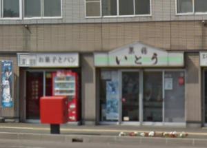 いとうパン店舗