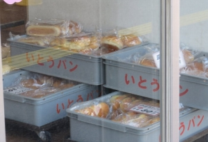 いとうパン1