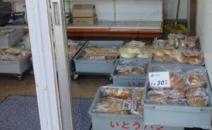 いとうパン2