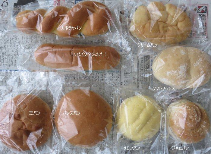 買ったパン340円u
