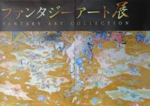 1124アート展ポスター