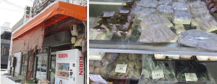 福屋餅菓子店u