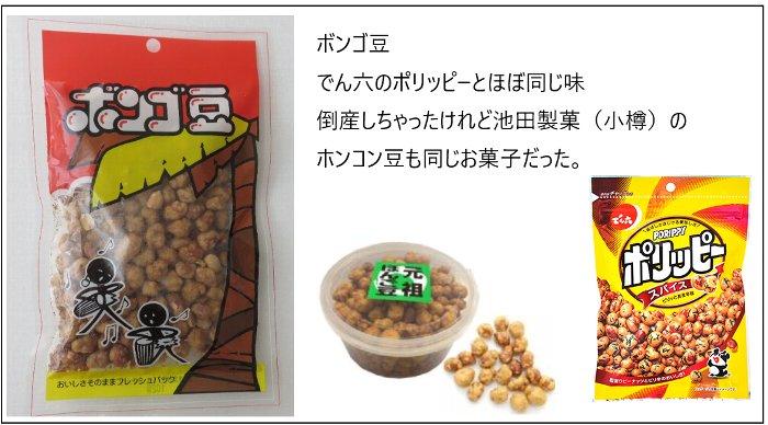 ボンゴ豆u