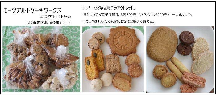 洋菓子 モーツアルトu