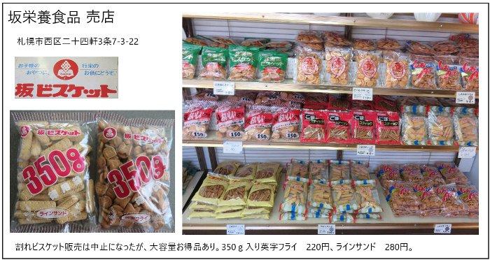 洋菓子 坂栄養食品u