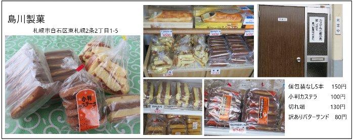 洋菓子 島川製菓u