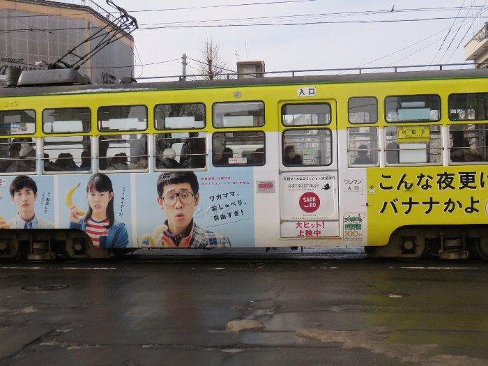 20190123市電