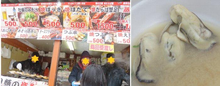 20190209牡蠣の味噌汁u