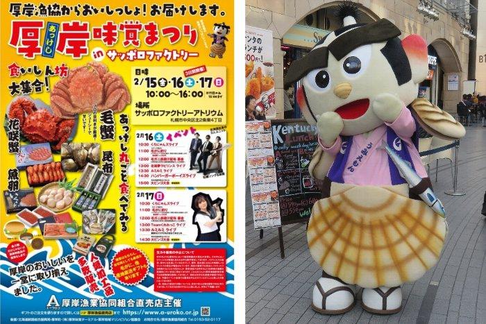 20190216厚岸味覚祭りu