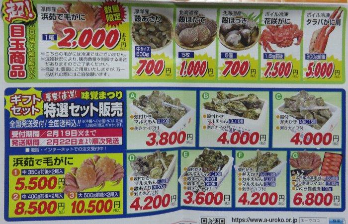 20190216厚岸味覚祭り3u