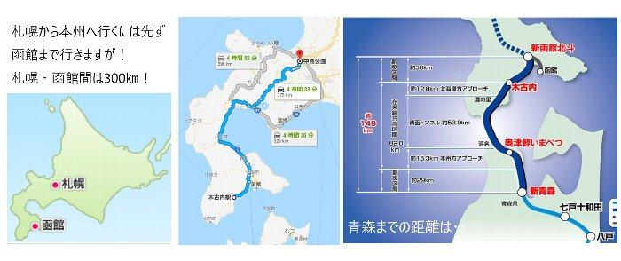 本州への経路u