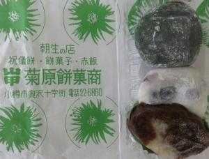 菊原餅菓商2