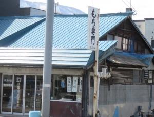 菊原餅菓商