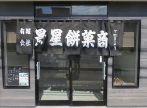景星餅菓商1