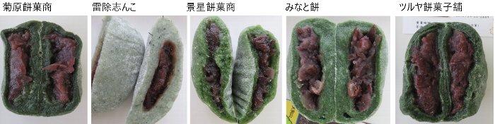 小樽草餅食べ比べu