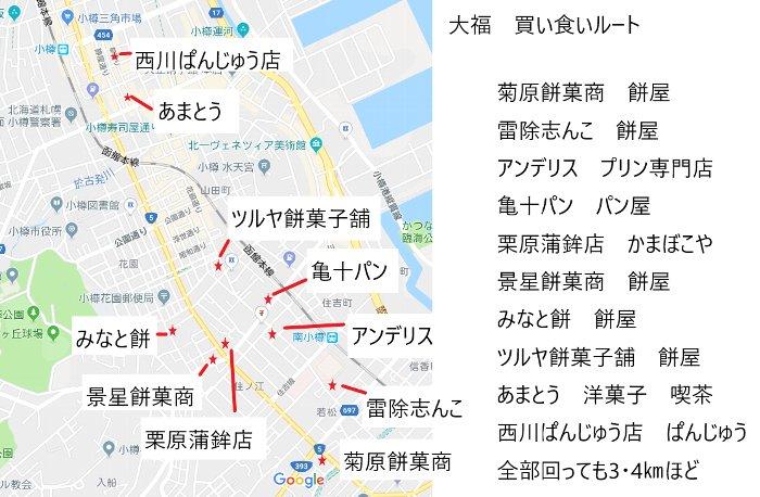 小樽大福マップu