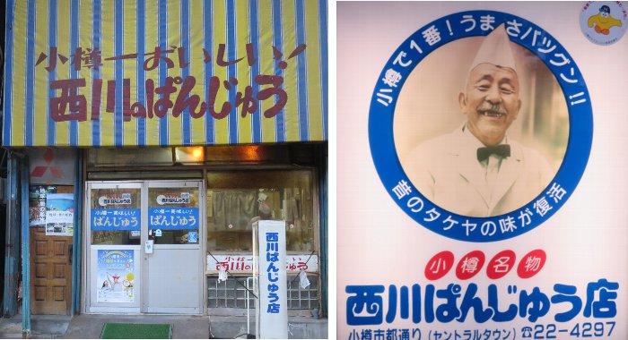 西川ぱんじゅう店u