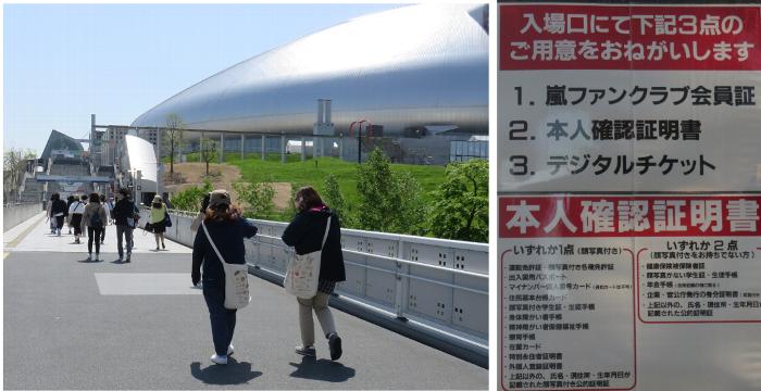 20190518札幌ドーム2