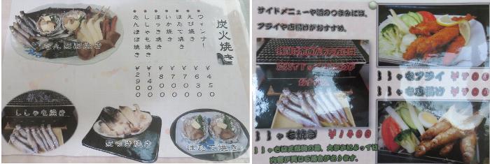 20190526鵡川道の駅メニュー