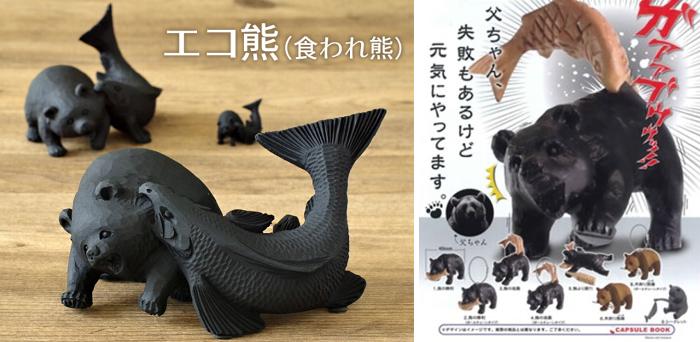 木彫りのくま 鮭の逆襲