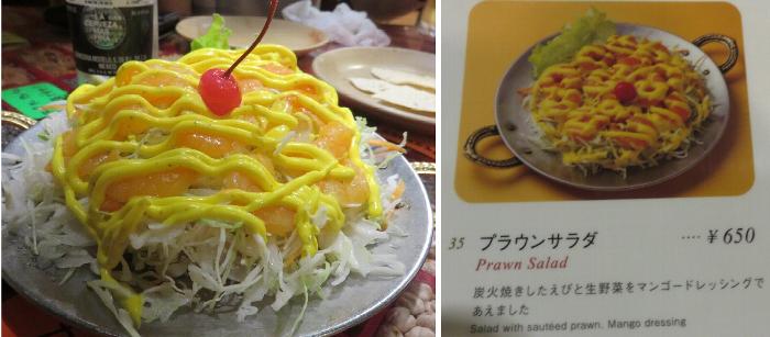 プラウンサラダ