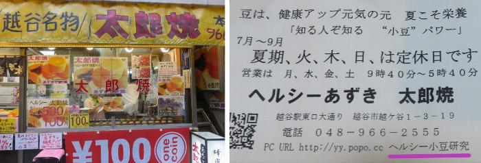 20190629太郎焼ショップカード