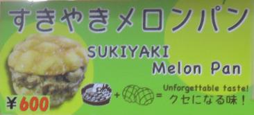 201906浅草買い食いすき焼メロンパン