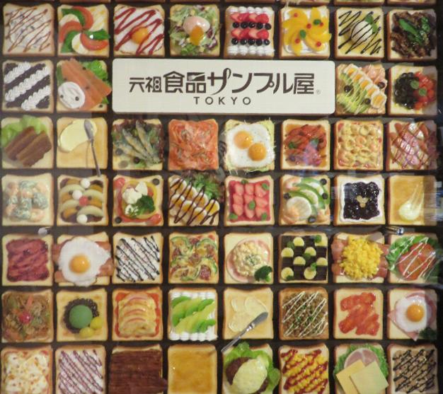 20190630食品サンプル