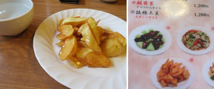 哈爾賓飯店 抜絲土豆