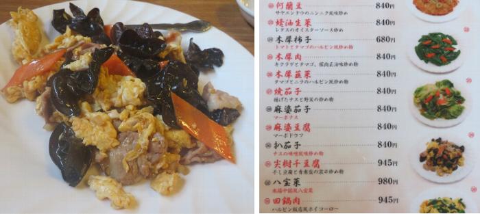 哈爾賓飯店 木犀肉