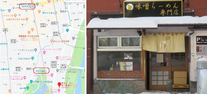 狼スープ地図と店舗