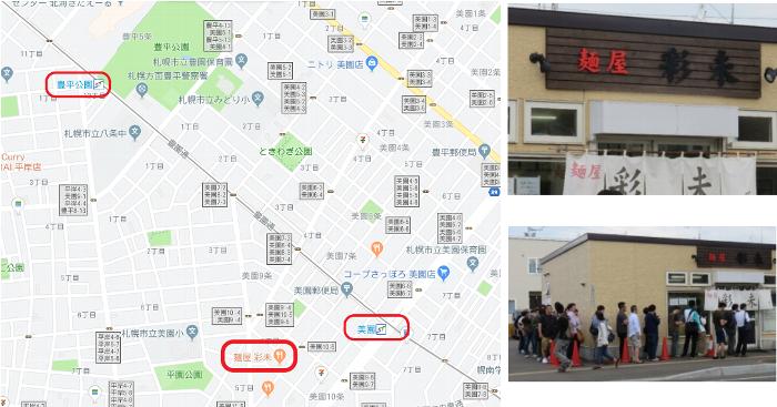 彩未地図と店舗