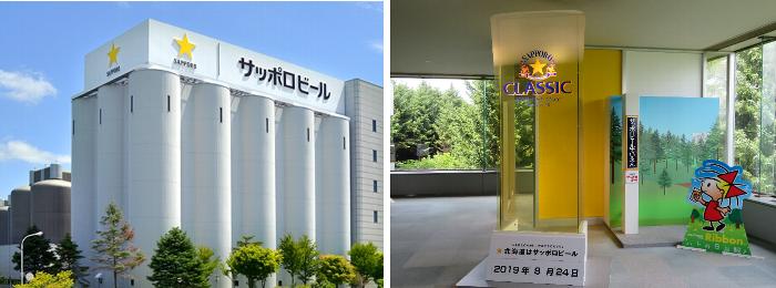 20190824サッポロビール北海道工場