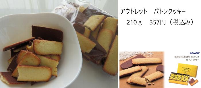 アウトレットバトンクッキー