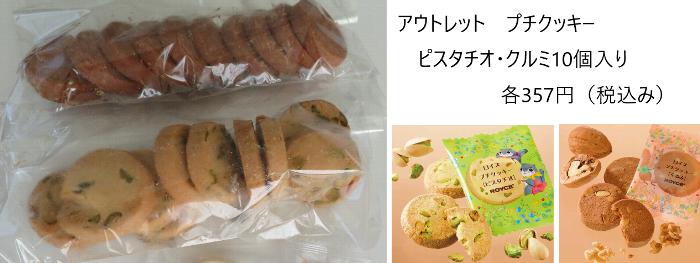 アウトレットプチクッキー