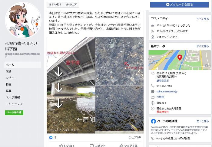 20190922豊平川さけ科学館Twitter
