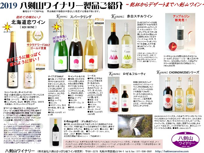 2019winecollection190117.jpg