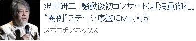 ②【沢田研二さん】今日のコンサートは「満員御礼」!護憲の歌!