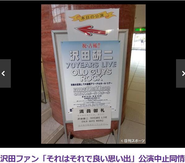 ①【沢田研二さん】今日のコンサートは「満員御礼」!護憲の歌!