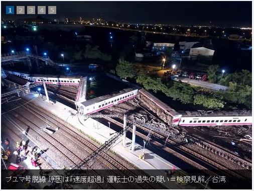 ②【台湾脱線】運転士は安全装置を切って時速約140キロで急カーブに突入!