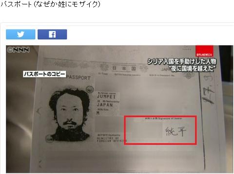 ③安田純平(山本純平韓国人ウマル)がリリースされたらしい!身代金3億円!